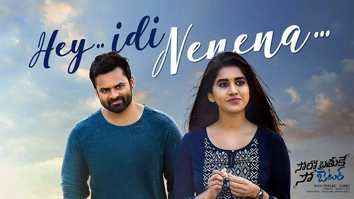 Read more about the article Hey Idi Nenena Song Lyrics – Solo Brathuke So Better Movie